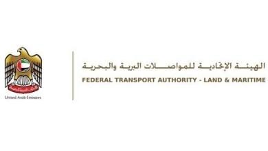 """Photo of """"الاتحادية للمواصلات"""": خطة شاملة لتطوير قطاع النقل في الإمارات قريباً"""