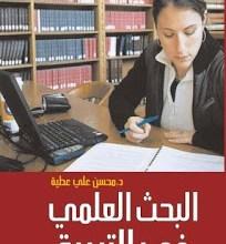 Photo of البحث العلمي في التربية