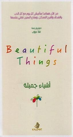 كتاب اشياء جميلة علا ديوب pdf