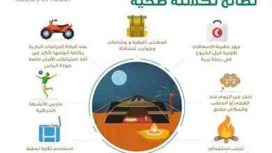 "Photo of لمحبي الرحلات البرية.. هذه نصائح وزارة الصحة لـ""كشتة صحية"""