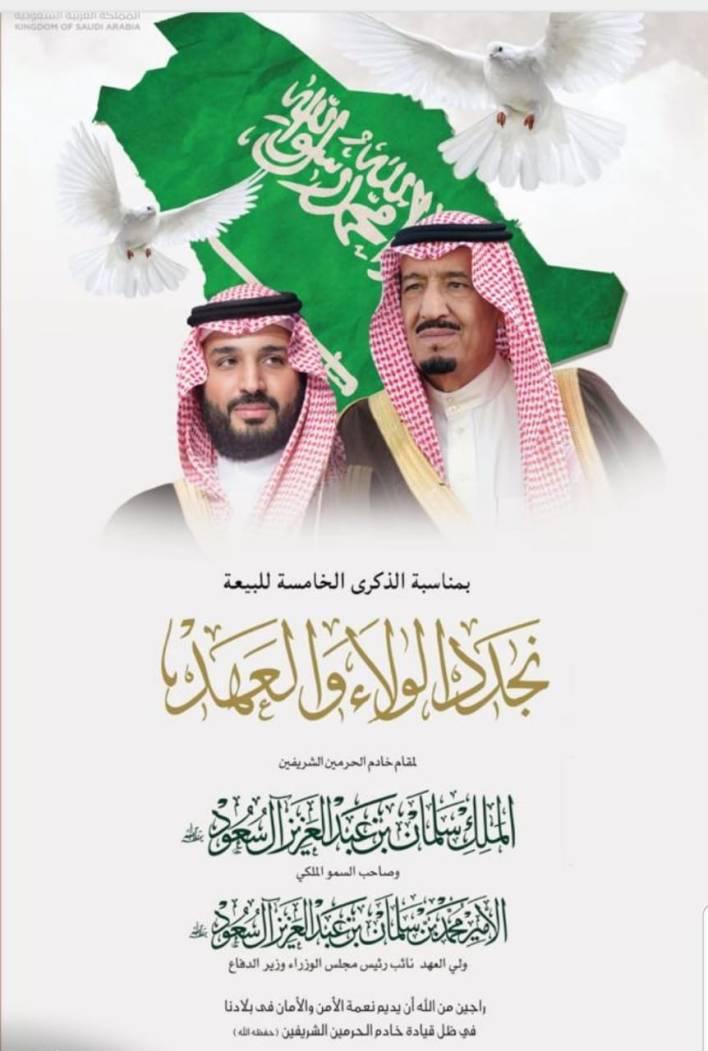 بيعة الملك سلمان Tabiea Blog