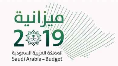 Photo of ميزانية 2019: مصروفات ترليون و106 مليار ريال وإيرادات 975 مليار