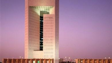 Photo of #وظائف_شاغرة لحمَلة البكالوريوس في البنك الإسلامي للتنمية