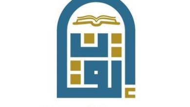 Photo of وظائف إدارية شاغرة في جمعية إتقان بالقويعية