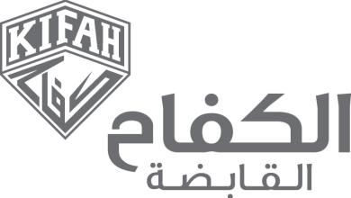 Photo of 8 #وظائف إدارية شاغرة في شركة الكفاح القابضة