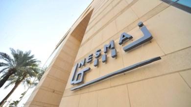 Photo of وظائف هندسية وإدارية شاغرة في شركة نسما القابضة