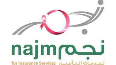 Photo of نجم لخدمات التأمين توفر وظائف إدارية.. التقديم عبر هذا الرابط