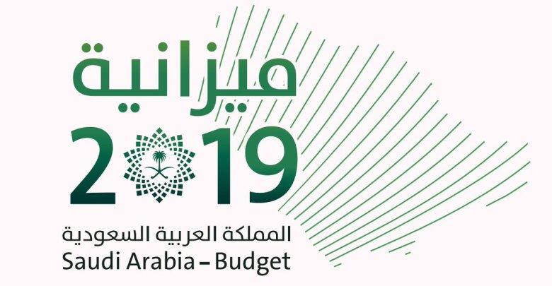 Photo of متى تاريخ إعلان الميزانية السعودية لعام 1440