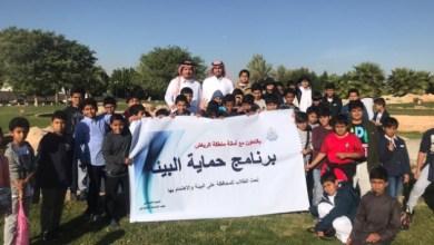 Photo of بالتعاون مع أمانة منطقة الرياض ابتدائية معهد العاصمة تنفذ برنامج (حماية البيئة )