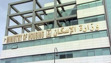 Photo of 4 حالات تدعمها الإسكان لدفع الإيجارات عن المواطنين المتعثرين