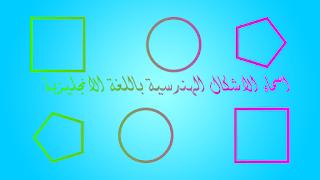 Photo of اسماء الاشكال الهندسية باللغة الانجليزية
