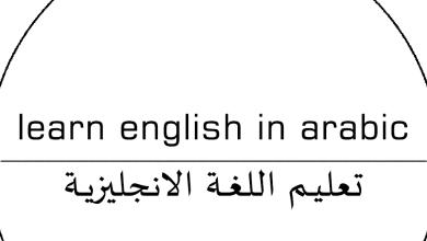 Photo of learn English in Arabic – تعليم اللغة الانجليزية