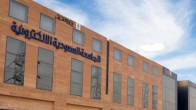 Photo of وظائف إدارية وصحية شاغرة للجنسين في الجامعة الإلكترونية