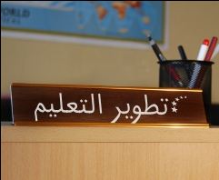 Photo of المشرف التربوي والتخطيط