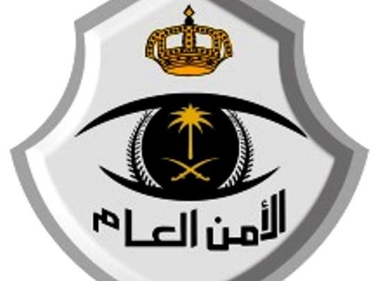 Photo of سبب إعادة شروط القبول و التسجيل لدورة الأمن العام بالسعودية