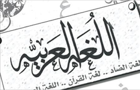 Photo of البحث عن جذور الكلمات التاليه في المعجم الوسيط روعه اقام زحام
