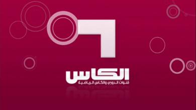 Photo of تردد قناة الكاس على النايل سات