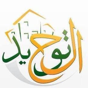 Photo of حل كتاب توحيد ثاني متوسط ف2