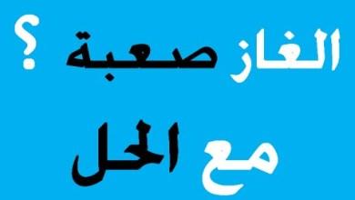 Photo of حل لغز انشدك عن ورع فتح لمه الباب