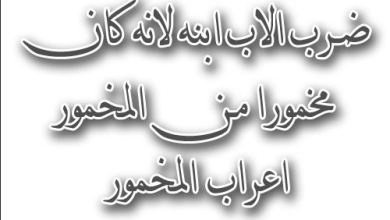 Photo of ضرب الاب ابنه لانه كان مخمورا لغز