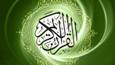 Photo of عد الى المصحف الشريف ومثل لكل متمم بثلاث ايات