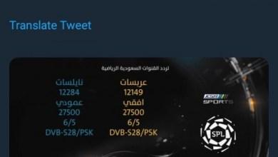 Photo of تردد قناة السعودية الرياضية 1 بث مباشر hd 2019