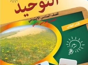 Photo of ماهو الشرك بالربوبية