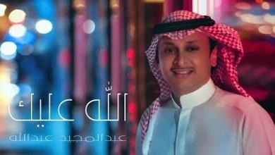 Photo of كلمات اغنية الله عليك عبدالمجيد عبدالله