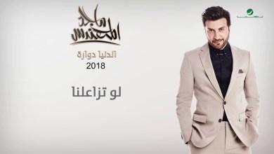 Photo of كلمات اغنية لو تزاعلنا ماجد المهندس