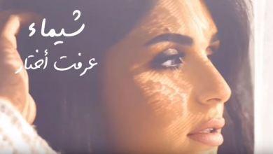 Photo of كلمات أغنية عرفت اختار – شيماء الكويتية مكتوبة