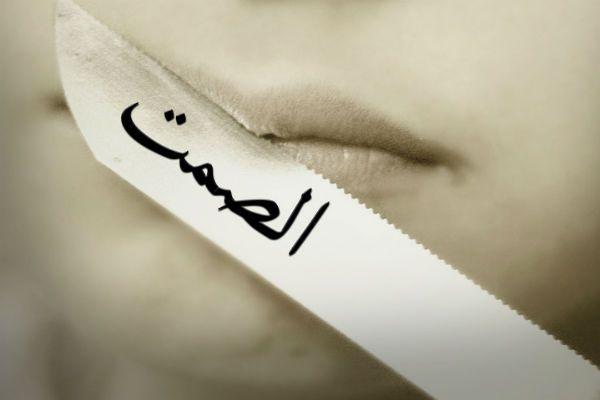 أقوال وحكم عن الصمت