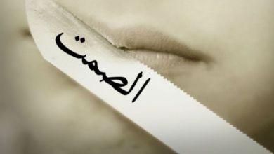 Photo of كلمات عن الصمت , خواطر عن صمتي , عبارات عن الصمت