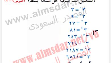 Photo of ما رقم الاحاد في العدد 3 اس 200