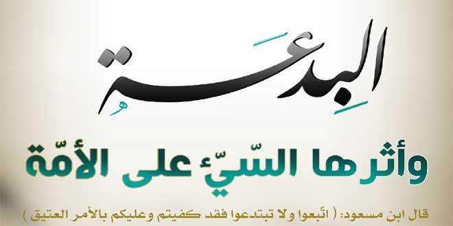 Photo of ما هو دور ولي امر المسلمين تجاه البدع واصحابها