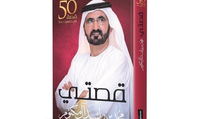 Photo of محتوى كتاب قصتى كاملا ـ محمد بن راشد