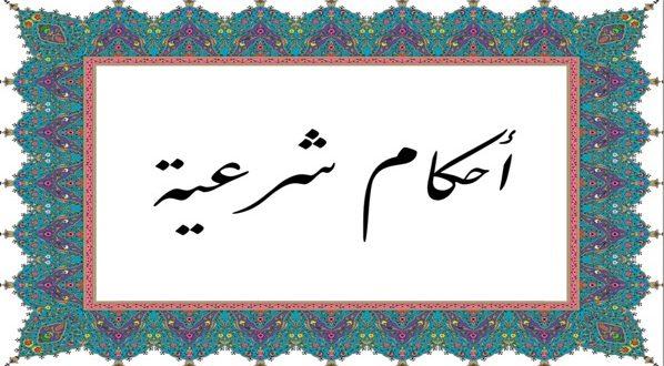 Photo of هل اذا كانت الربيبه في غير حجره يجوز الزواج بها