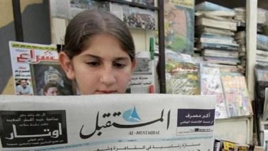 "Photo of صحيفة ""المستقبل"" اللبنانية تعلن التوقف ورقياً"