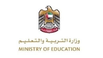 "Photo of ""التربية الإماراتية"": تشكيل لجنة للوقوف على ملابسات وفاة طالب في عجمان"