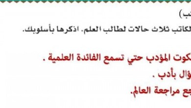 Photo of 3 حالات ذكرها الكاتب لطالب العلم اذكرها باسلوبك كتاب الادب العربي