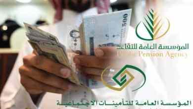 Photo of التقاعد تعلن تقديم موعد صرف المعاشات لشهر يناير الجاري