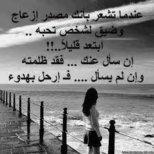 Photo of صور عتاب , صور فراق , صور حزينة