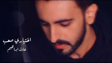 Photo of كلمات أغنية اختياري صعب الفنان عادل ابراهيم مكتوبة