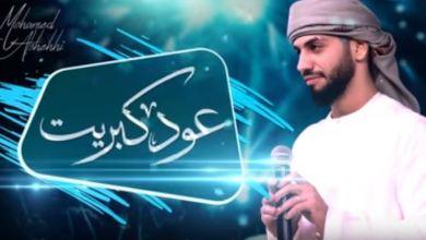Photo of كلمات أغنية عود كبريت للفنان محمد الشحي مكتوبة