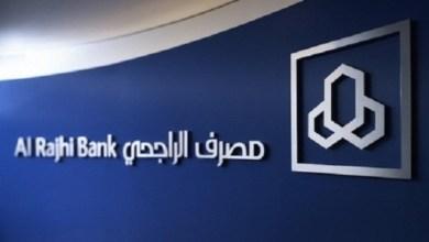 Photo of مصرف الراجحي يعلن توفر وظائف شاغرة في 4 مدن