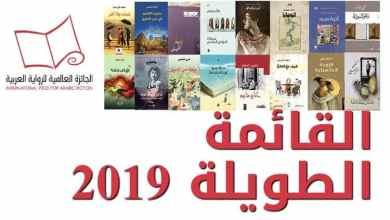 Photo of الروائية السعودية أميمة الخميس ضمن القائمة الطويلة للبوكر 2019