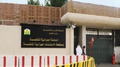 """Photo of """"الجزائية"""" تحدد موعداً للنظر في دعوى ضد """"بي إن سبورت"""" وتطالب 3 قطريين بالمثول أمامها"""