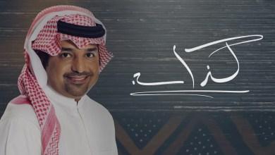 Photo of كلمات اغنية كذاب – راشد الماجد مكتوبة