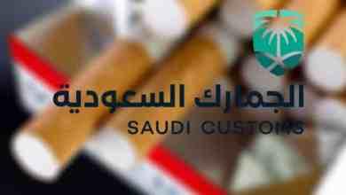 """Photo of """"الجمارك"""" تكشف عن كميات التبغ الجديدة المسموح بها للمسافرين للاستخدام الشخصي"""