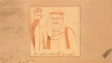 """Photo of """"أمير الإنسانية"""".. هدية الإمارات للكويت في عيدها الوطني"""