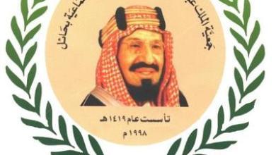 Photo of وظائف شاغرة للجنسين في جمعية الملك عبدالعزيز الخيرية بحائل